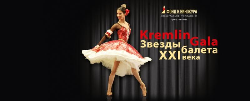 kremlin_gala
